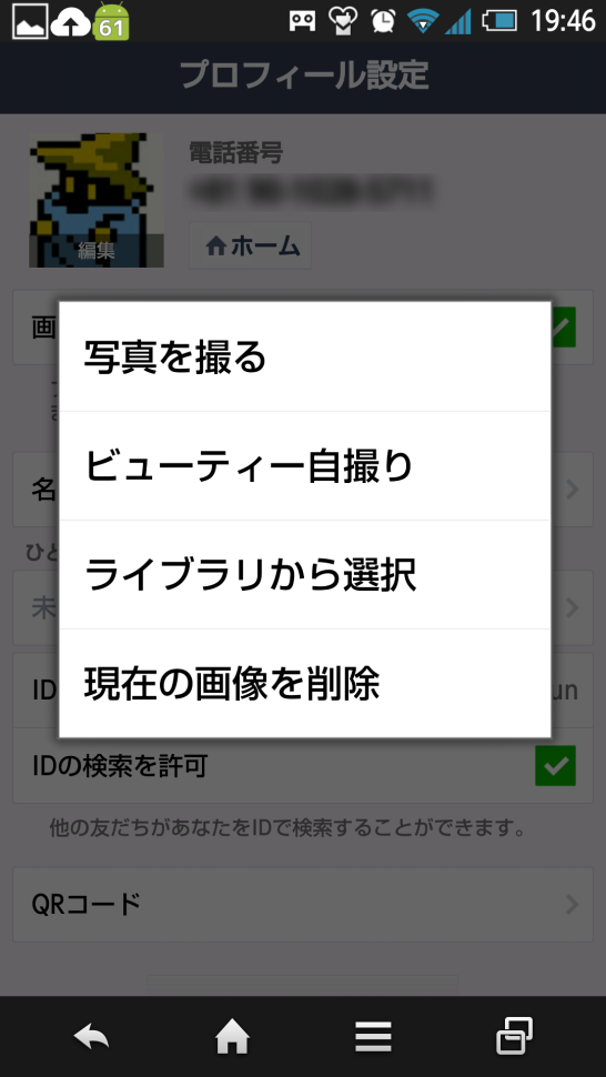 Screenshot_2014-10-27-19-46-31