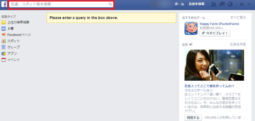 Facebooksearch1