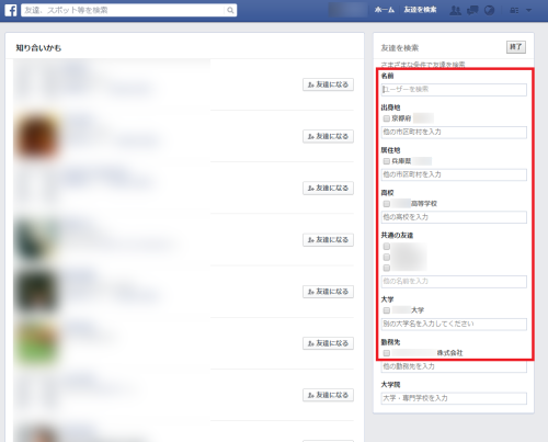 Facebooksearch6