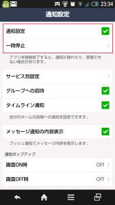 Screenshot_2014-11-01-23-34-43
