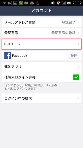 Screenshot_2014-11-06-23-52-57
