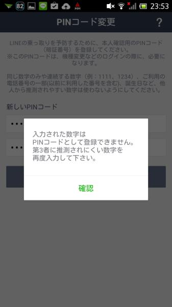 Screenshot_2014-11-06-23-53-38