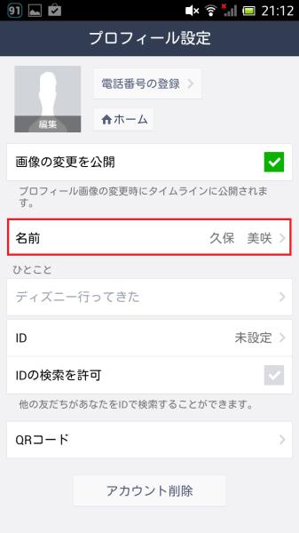 Screenshot_2014-11-11-21-12-08
