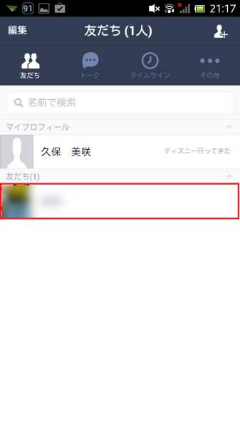 Screenshot_2014-11-11-21-17-01