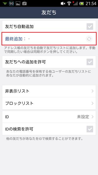 Screenshot_2014-11-11-21-54-48
