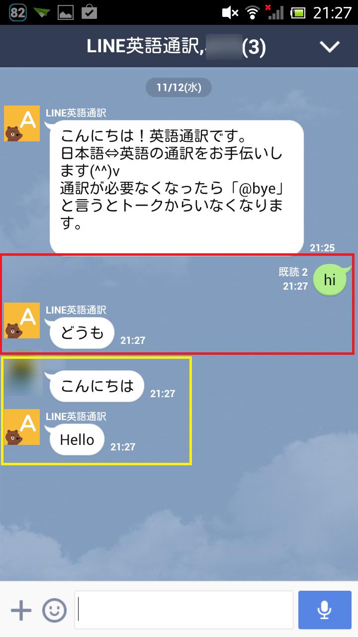 同時 通訳 英語
