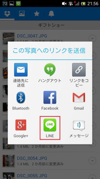 Screenshot_2014-11-13-21-56-38