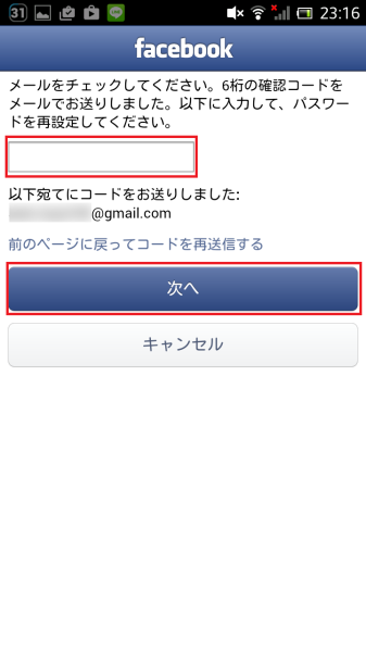 Screenshot_2014-11-19-23-16-34