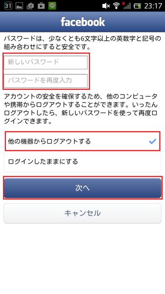 Screenshot_2014-11-19-23-17-21