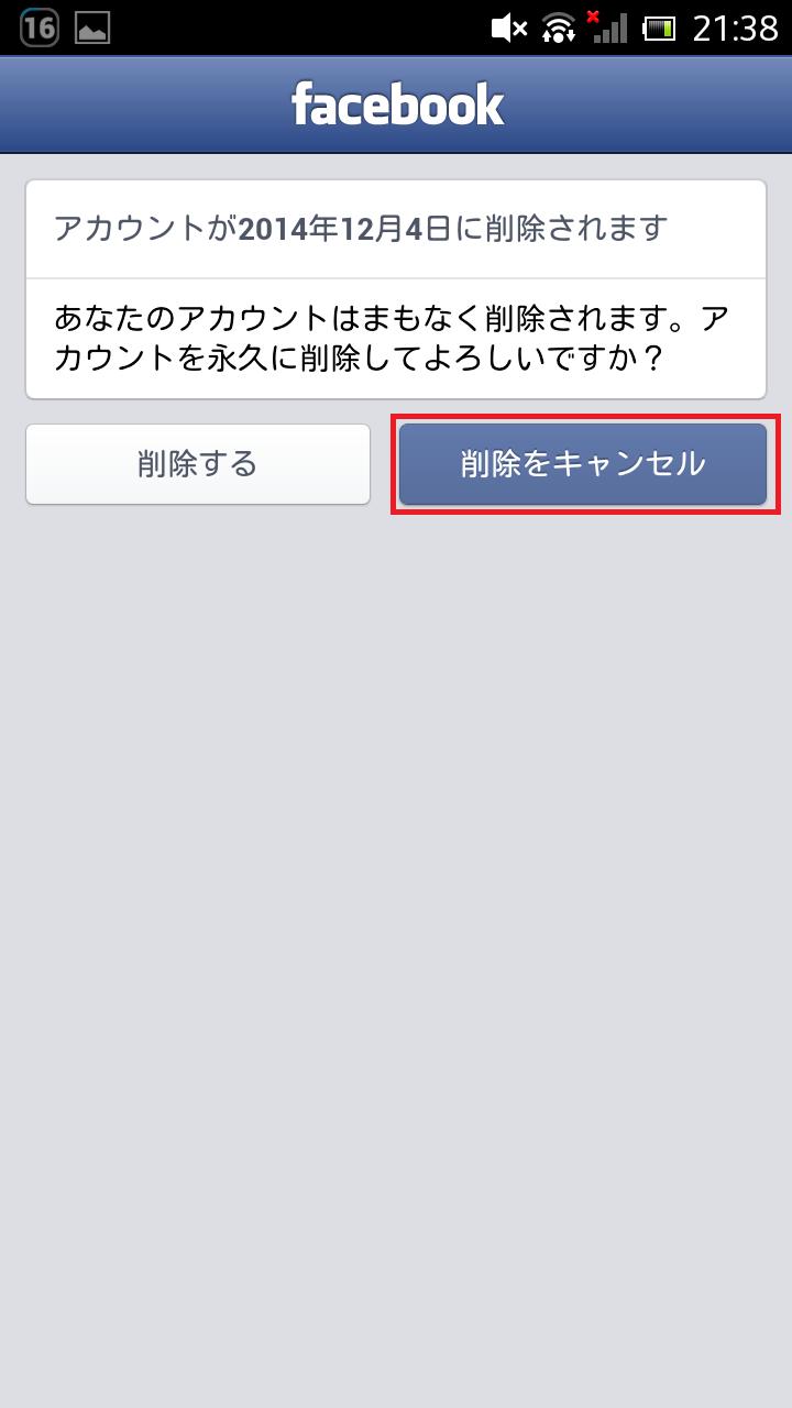 Facebookのアカウントを削除して退会する方法と削除をキャンセル ...