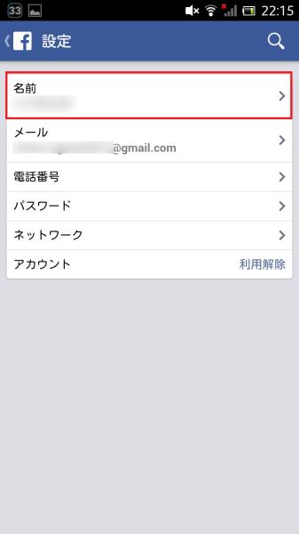 Screenshot_2014-11-26-22-15-05