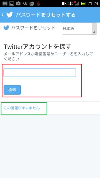 Screenshot_2014-12-10-21-23-28