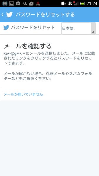 Screenshot_2014-12-10-21-24-31