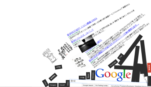 Googlegravity