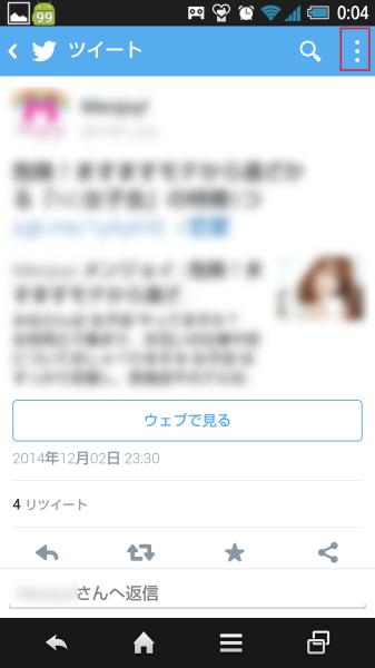 Screenshot_2014-12-03-00-04-27