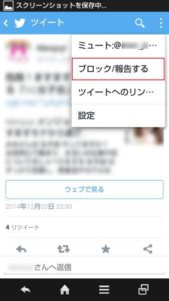 Screenshot_2014-12-03-00-04-32
