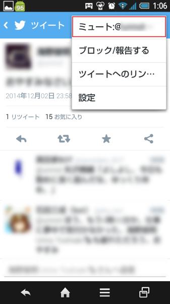 Screenshot_2014-12-03-01-06-40