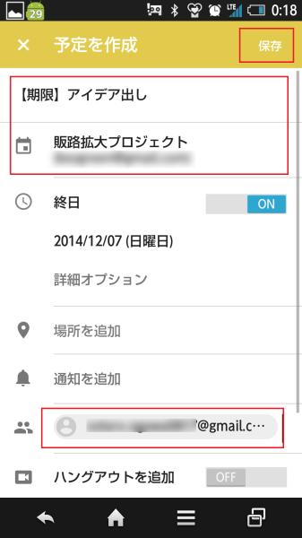 Screenshot_2014-12-06-00-18-32