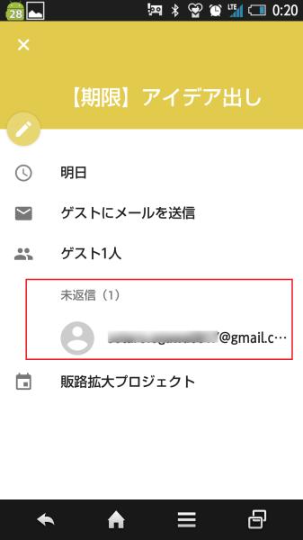 Screenshot_2014-12-06-00-20-31