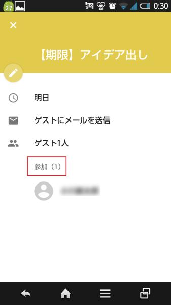 Screenshot_2014-12-06-00-30-12