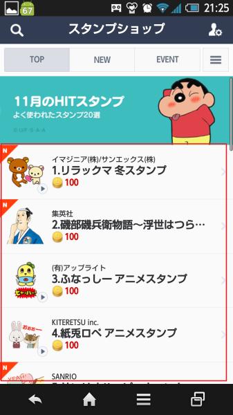 Screenshot_2014-12-08-21-25-14