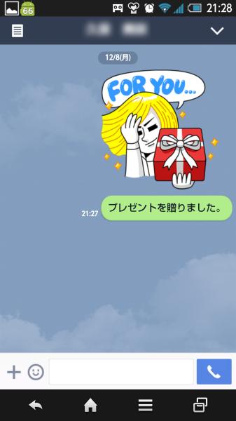 Screenshot_2014-12-08-21-28-04