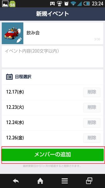Screenshot_2014-12-08-23-24-21