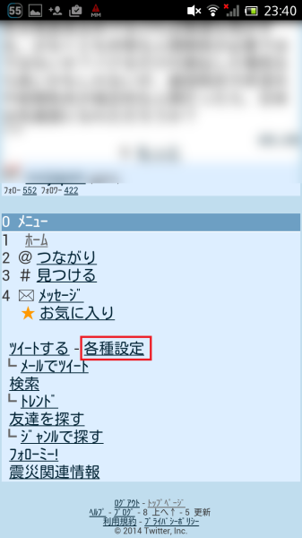 Screenshot_2014-12-09-23-40-02