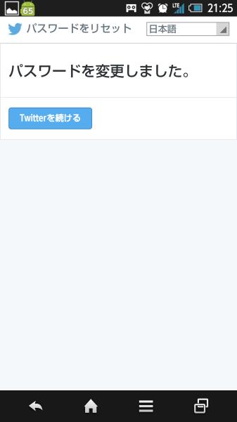Screenshot_2014-12-10-21-25-57