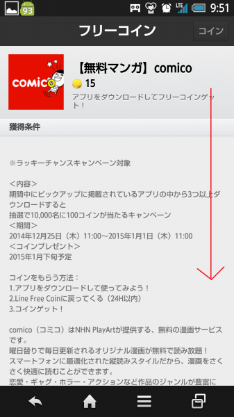 Screenshot_2014-12-26-09-51-40
