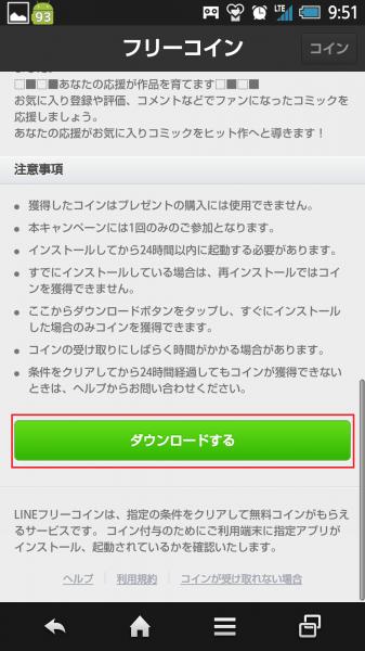 Screenshot_2014-12-26-09-51-45