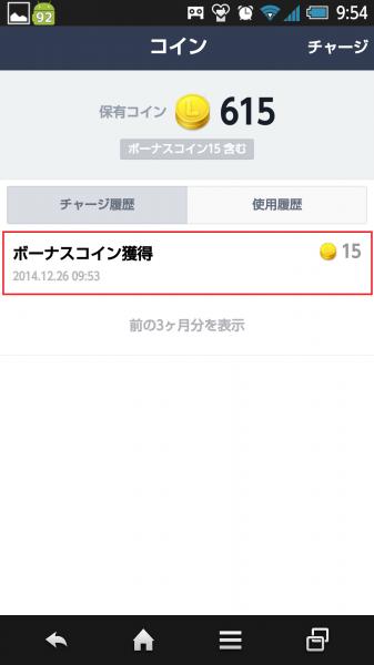 Screenshot_2014-12-26-09-54-18