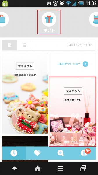 Screenshot_2014-12-26-11-32-09