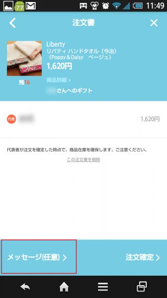 Screenshot_2014-12-26-11-49-34