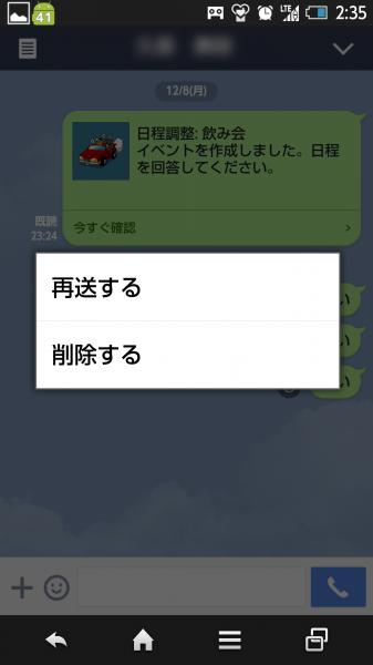Screenshot_2015-01-01-02-35-55