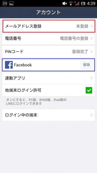 Screenshot_2015-01-03-04-39-30