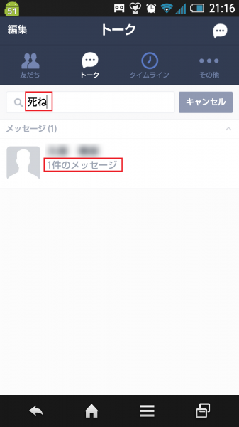 Screenshot_2015-01-06-21-16-42