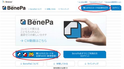 benepa1