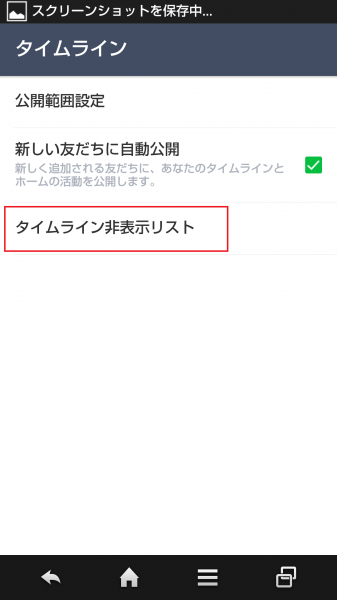 Screenshot_2015-03-30-23-14-37