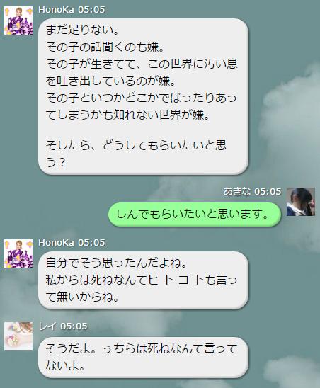 ijime010