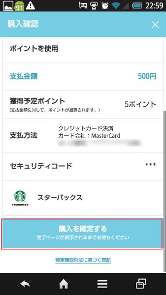 Screenshot_2015-04-05-22-59-11