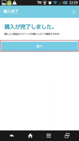 Screenshot_2015-04-05-22-59-26