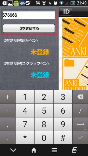 Screenshot_2015-04-06-21-49-31