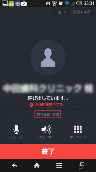 Screenshot_2015-04-27-23-31-22