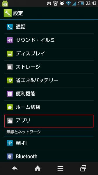 Screenshot_2015-04-28-23-43-57