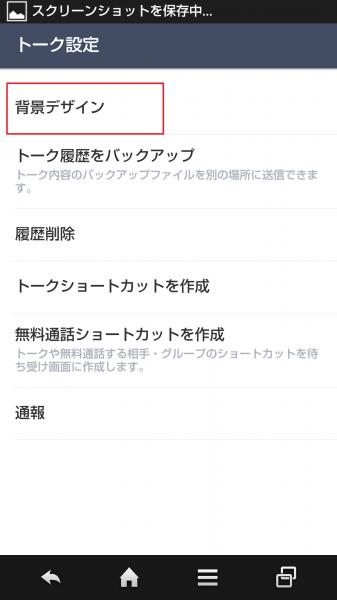 Screenshot_2015-05-01-02-29-01