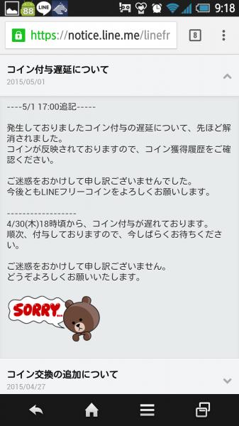 Screenshot_2015-05-04-09-18-09