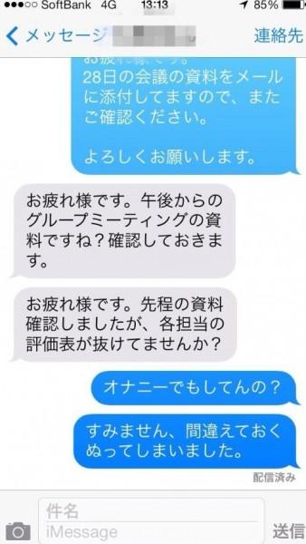 linemachigai1