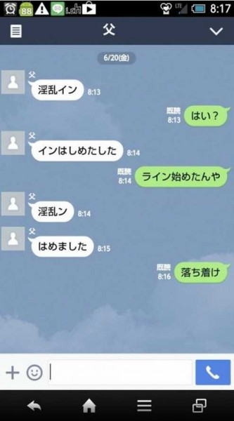 linemachigai2