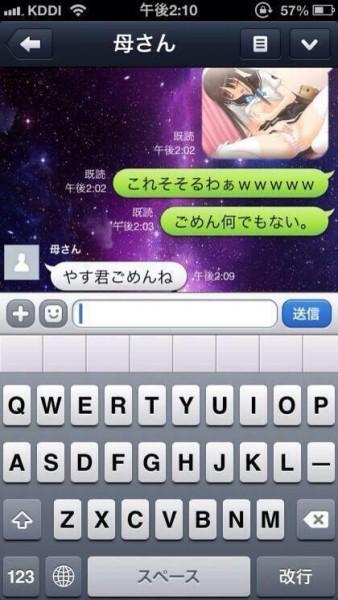 linemachigai3